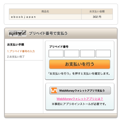 ebookjapanでWebMoney払い