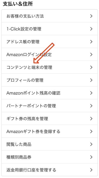 コンテンツと端末の管理を選択(Kindleの支払い方法設定手順)