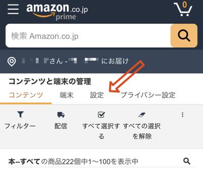 設定を選択(Kindleの支払い方法設定手順)