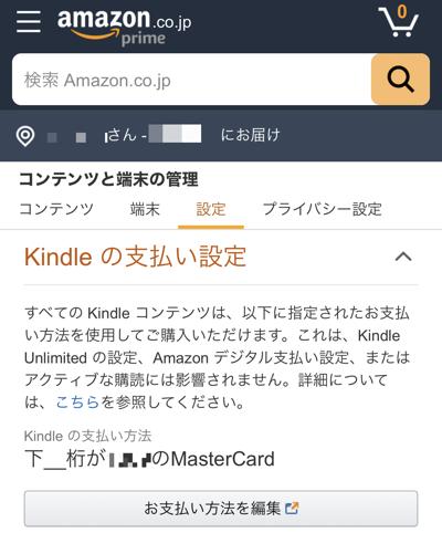 お支払い方法を編集を選択(Kindleの支払い方法設定手順)