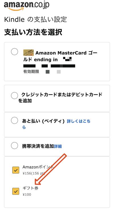 Kindleの支払い方法設定でAmazonギフト券の利用にチェックを入れる