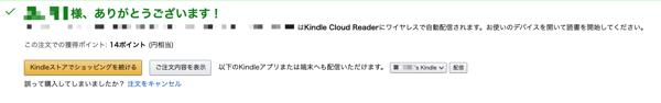 Kindle本の購入後の画面