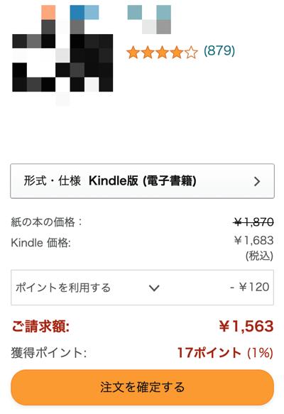 AmazonのKindleの注文確定画面