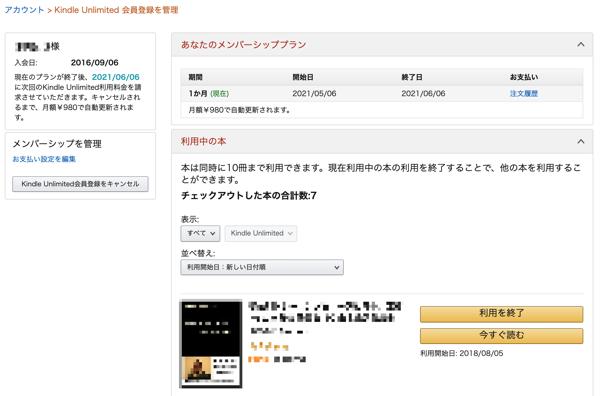 Kindle Unlimitedの設定画面