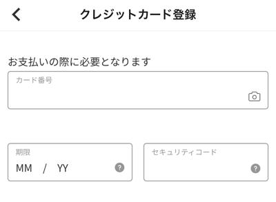 menuのカード登録画面