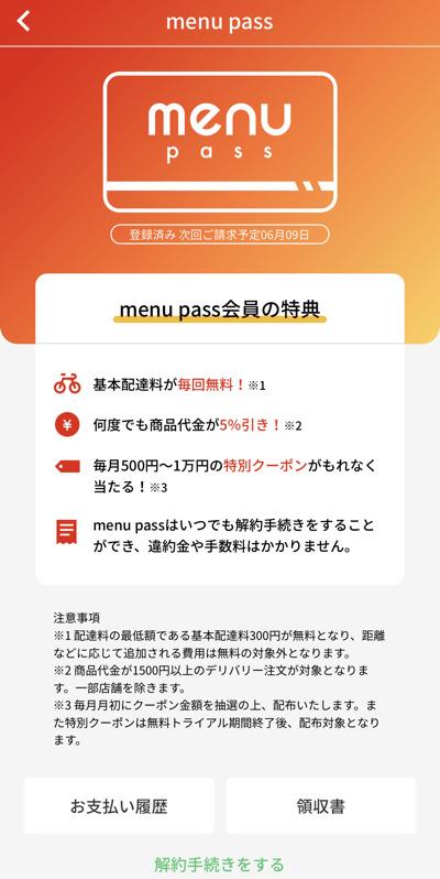 menu passの登録済み画面