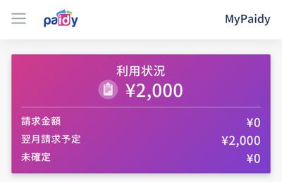 Paidyの利用額を確認(請求予定分)