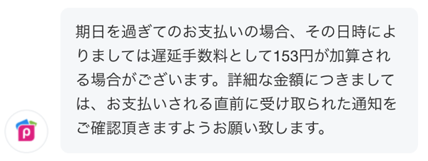 Paidyの遅延手数料