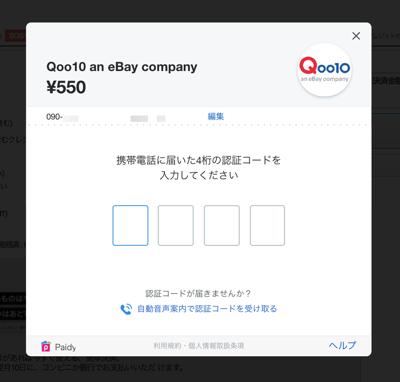 Qoo10でPaidy払いをする際にSMSに届いたコードを入力する画面