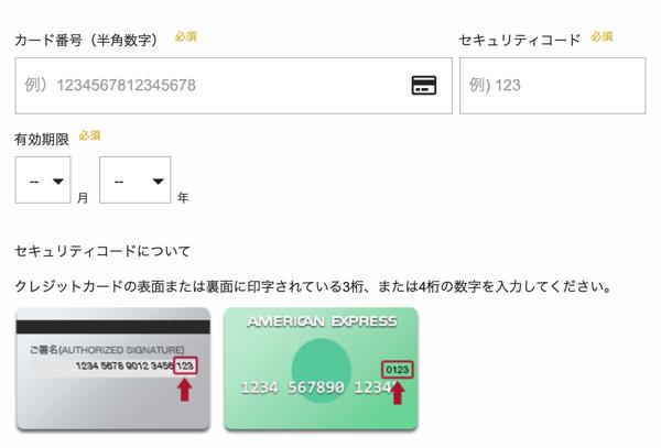 Paraviのカード情報入力画面