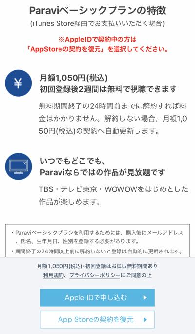ParaviをiTunes Store経由で支払い