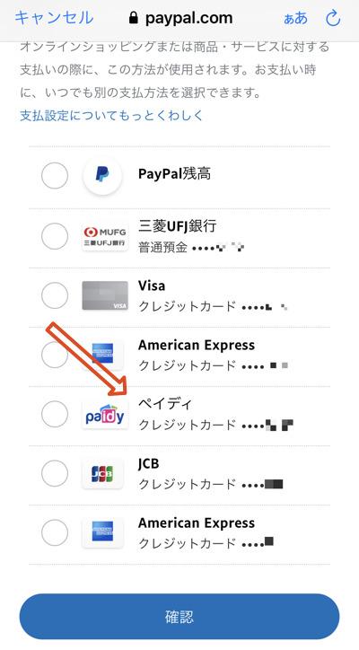 PayPalの支払い方法一覧にPaidyが追加されている