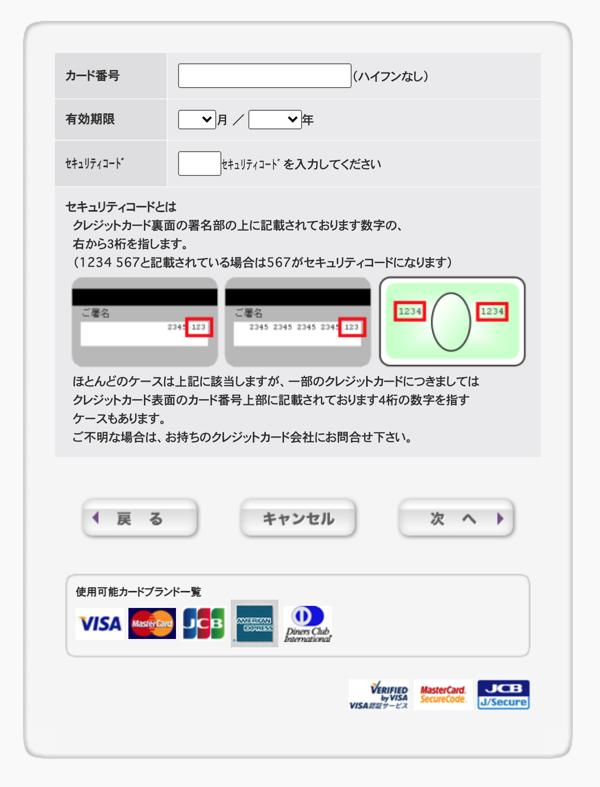 ピッコマのクレジットカード入力画面