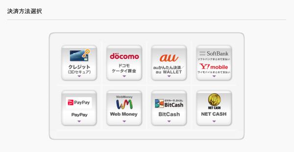 ピッコマの支払い方法選択画面