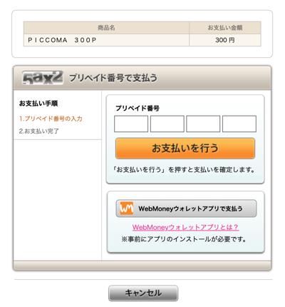 ピッコマのWebMoney払いの画面