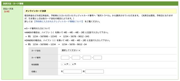 楽天トラベルの海外旅行のオンライン決済