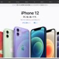 Appleのウェブサイト(Apple Storeオンライン)の支払い方法