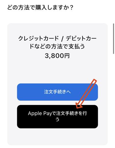 Appleのウェブサイト(オンラインショップ)でApple Payから支払う
