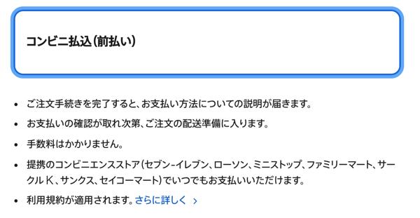 Appleのウェブサイト(オンラインショップ)でコンビニ払い