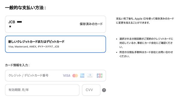 Appleのウェブサイト(オンラインショップ)でクレジットカード情報を入力する画面