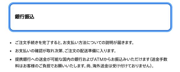 Appleのウェブサイト(オンラインショップ)で銀行振込払い