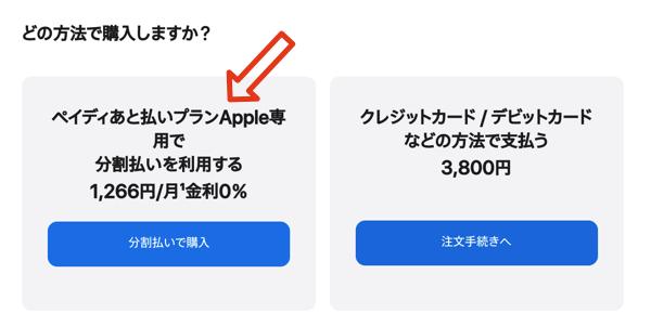 Appleのウェブサイト(オンラインショップ)でPaidyを選択