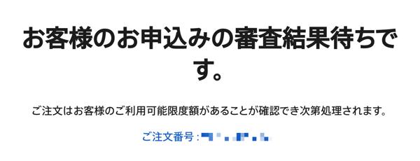 Appleのウェブサイト(オンラインショップ)でPaidy払いをした際の審査待ち画面