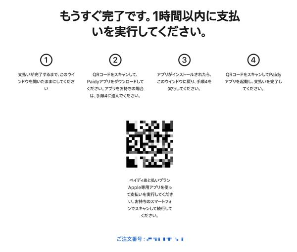 Appleのウェブサイト(オンラインショップ)でPaidy払いをした際の手順解説画面