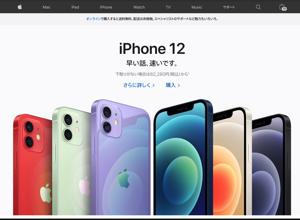 Appleのウェブサイト(オンラインショップ)