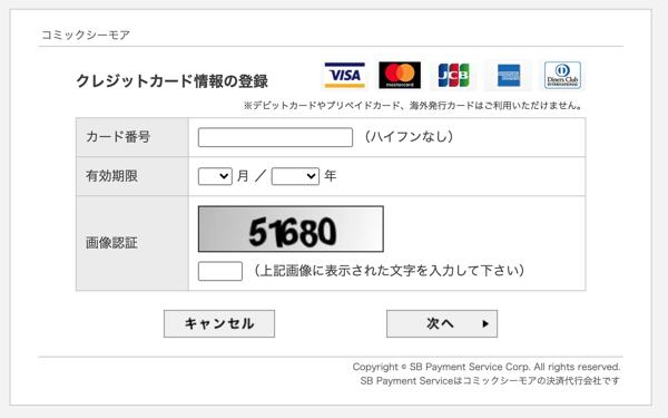 コミックシーモアのクレジットカード入力画面