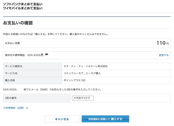 コミックシーモアのケータイ料金合切料金払い(ソフトバンクまとめて支払い)画面