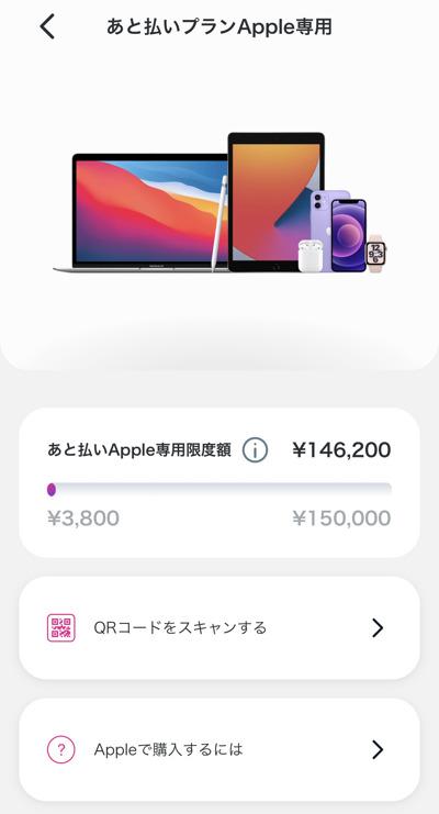 あと払いプランApple専用の利用限度額確認画面