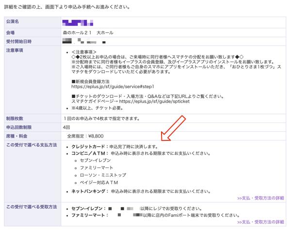 イープラスで各種支払い方法が利用可能な申し込み画面