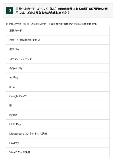 三井住友カード ゴールド(NL)の100万円利用の対象の支払い方法一覧