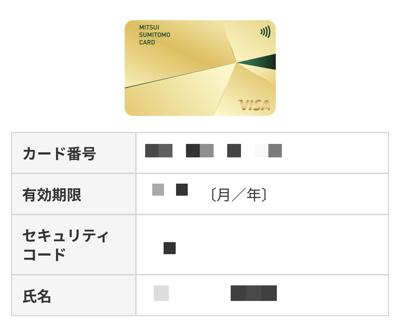 三井住友カード ゴールド(NL)のカード番号確認画面