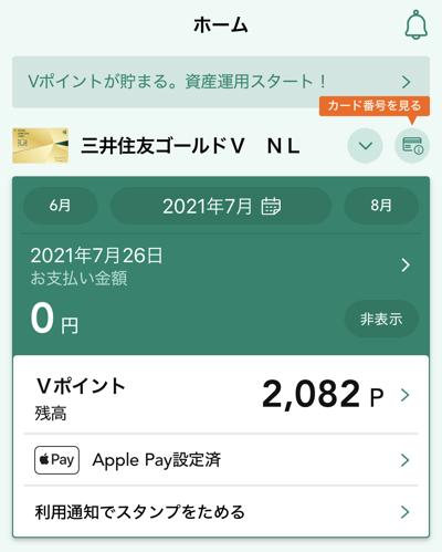 三井住友カード ゴールド(NL)のVpass画面