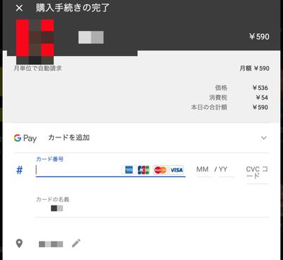 YouTubeのチャンネル メンバーシップのクレジットカード追加画面