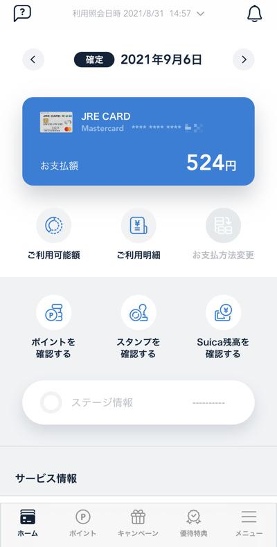 ビューカードアプリ