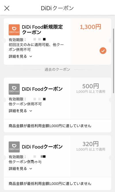DiDi Foodのクーポン一覧画面