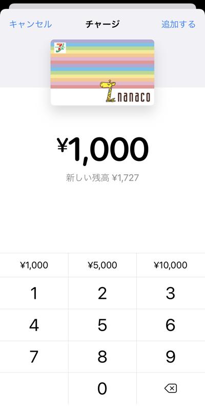 Apple Pay(WALLETアプリ上)でnanacoチャージ